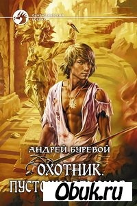 Книга Андрей Буревой. Охотник. Пустоши демонов
