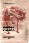 Книга Ещё одна книга от гуру. Самбо от Харлампиева.