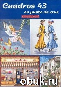 Журнал Cuadros en punto de cruz №1-45 1995-2011
