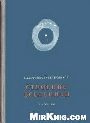 Книга Строение Вселенной