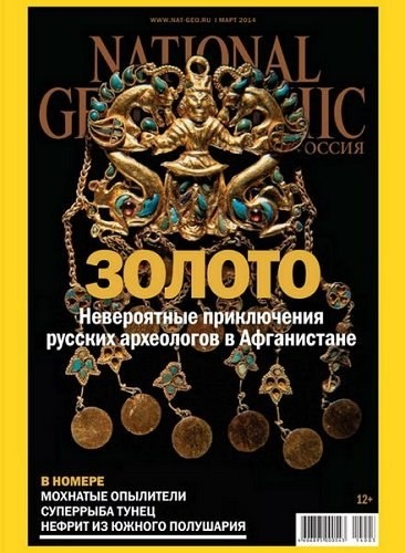 Книга Журнал | National Geographic №3 [Россия] (март 2014)