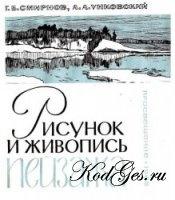 Книга Рисунок и живопись пейзажа