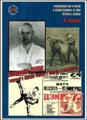 Книга Рукопашный бой в России в первой половине ХХ века