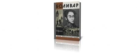 Книга Симон Боливар (1783-1830) — наиболее влиятельный и известный из руководителей войны за независимость испанских колоний в Америк