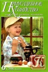 Журнал Приусадебное хозяйство. Архив за 2006 год
