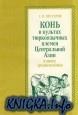 Книга Конь в культах тюркоязычных племен Центральной Азии в эпоху средневековья