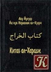 Книга Китаб ал-Харадж
