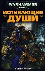 Книга Warhammer 40000. Испивающие Души