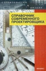 Книга Справочник современного проектировщика