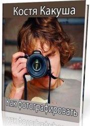 Книга Как фотографировать