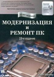 Книга Модернизация и ремонт ПК (19-е изд.)