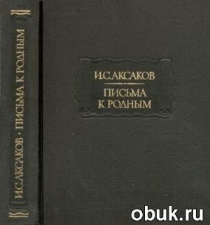 Книга Письма к родным. 1849-1856