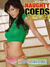 Журнал Playboys Naughty Coeds Exposed - 2010 Supplement.