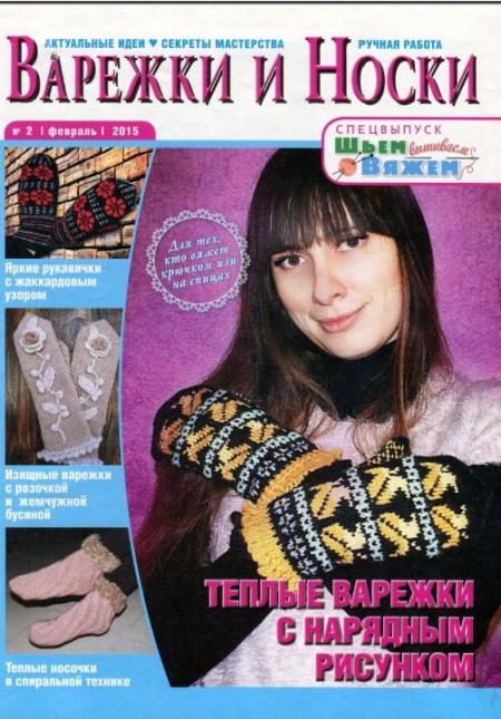 Книга Журнал: Шьём, вяжем, вышиваем. Спецвыпуск №2 февраль 2015