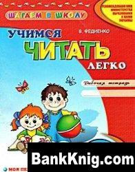 Книга Учимся читать легко