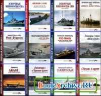 Журнал Морская коллекция № 1-12, 2008 год.