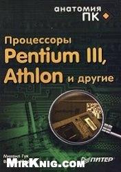 Книга Процессоры Pentium 3, Athlon и другие