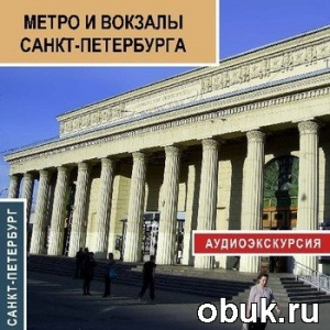 Книга Аудиогид -  Метро и вокзалы Санкт-Петербурга