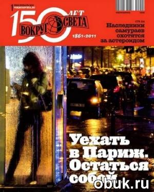 Журнал Вокруг света №1 (январь 2011)