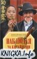 Книга Наблюдая за китайцами. Скрытые правила поведения