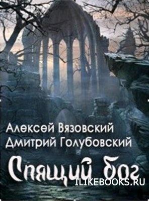 Книга Вязовский Алексей, Голубовский Дмитрий - Спящий бог