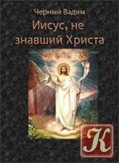Книга Иисус, не знавший Христа