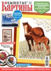 Журнал Вышитые картины № 10 2009 г.
