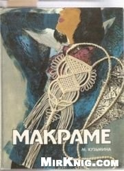 Книга Макраме