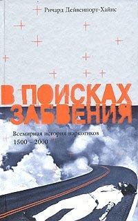 Книга В поисках забвения. Всемирная история наркотиков. 1500 - 2000