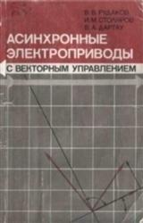 Книга Асинхронные электропривода с векторным управлением