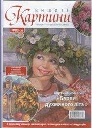 Журнал Вишиті картини №83 2011