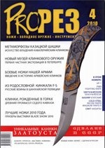 Журнал Прорез №4 2010