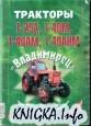 Книга Тракторы Т-25А, Т-40АМ, Т-40АНМ: Устройство, работа, техническое...