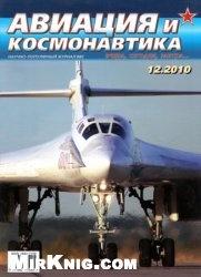 Журнал Авиация и Космонавтика №12 2010