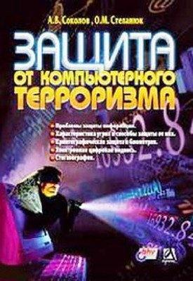 Книга А. В. Соколов, О. М. Степанюк-Защита от компьютерного терроризма. Справочное пособие