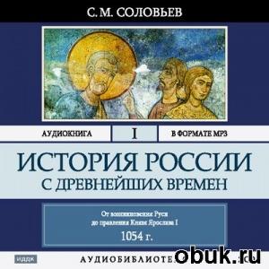 Книга С.М. Соловьев - История России с древнейших времен. Том 1 (аудиокнига)