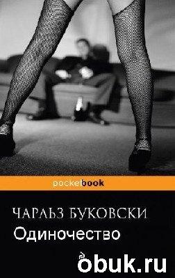 Аудиокнига Чарлз  Буковски  -  Одиночество  (Аудиокнига)  читает  Дмитрий Шабров