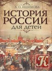 Книга Книга История России в рассказах для детей (CD 2,3) - Аудио