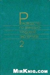 Книга Руководство по врачебно-трудовой экспертизе. Т.2