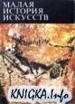 Книга Малая история искусств. Первобытное и традиционное искусство