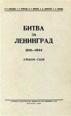 Книга Битва за Ленинград. 1941-1944. Альбом схем. М., 1964.