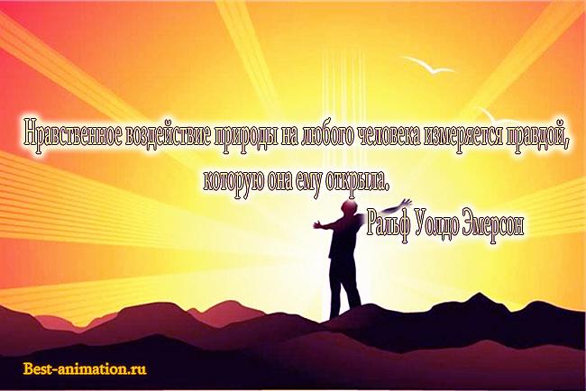 Цитаты великих людей - Сила природы, Красота природы – Нравственное воздействие природы на любого человека...