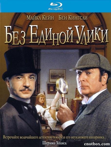 Без единой улики / Without a Clue (1988/DVDRip-AVC)