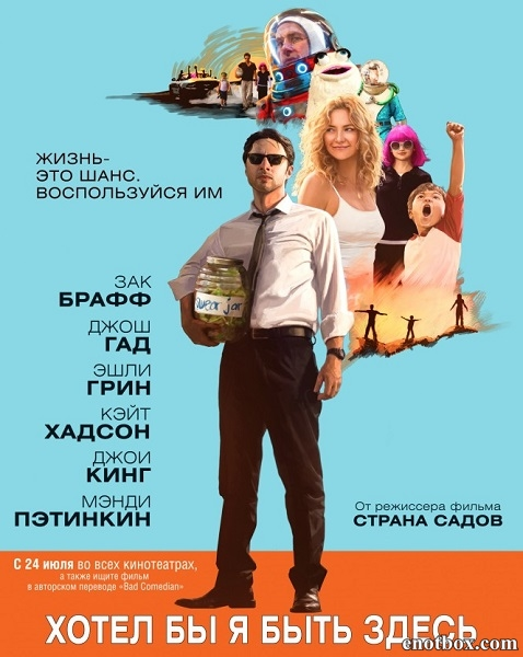 Хотел бы я быть здесь / Wish I Was Here (2014/WEB-DL/WEB-DLRip)