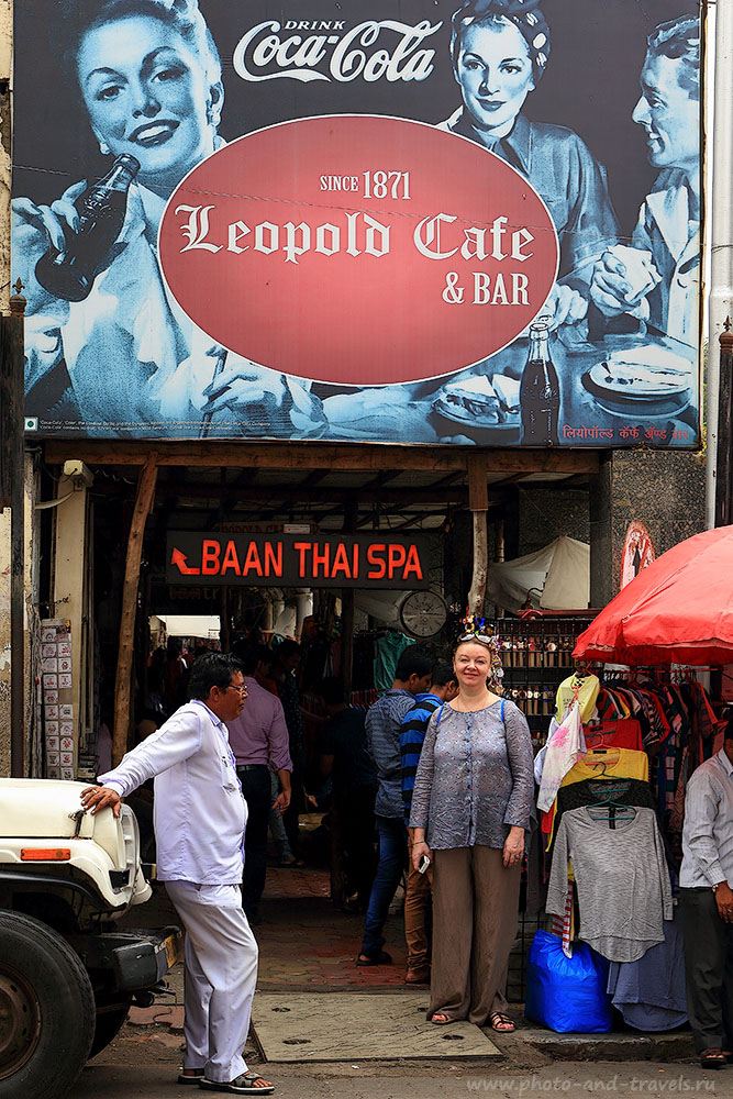 "Снимок №17. На фоне кафе ""Леопольд"" в Мумбаи. Привет из Индии почитателям романа ""Шантарам""! (24-70, 1/100, -1eV, f9, 65mm, ISO 100)"