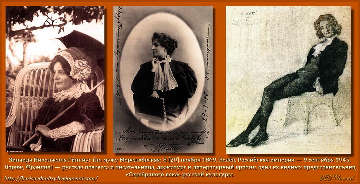 Картинки по запросу гиппиус в эмиграции