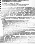 4 Физические параметры шлейфа выпадений вещества Тунгусского метеорита