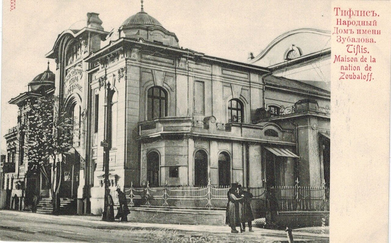 Народный Дом им. Зубалова