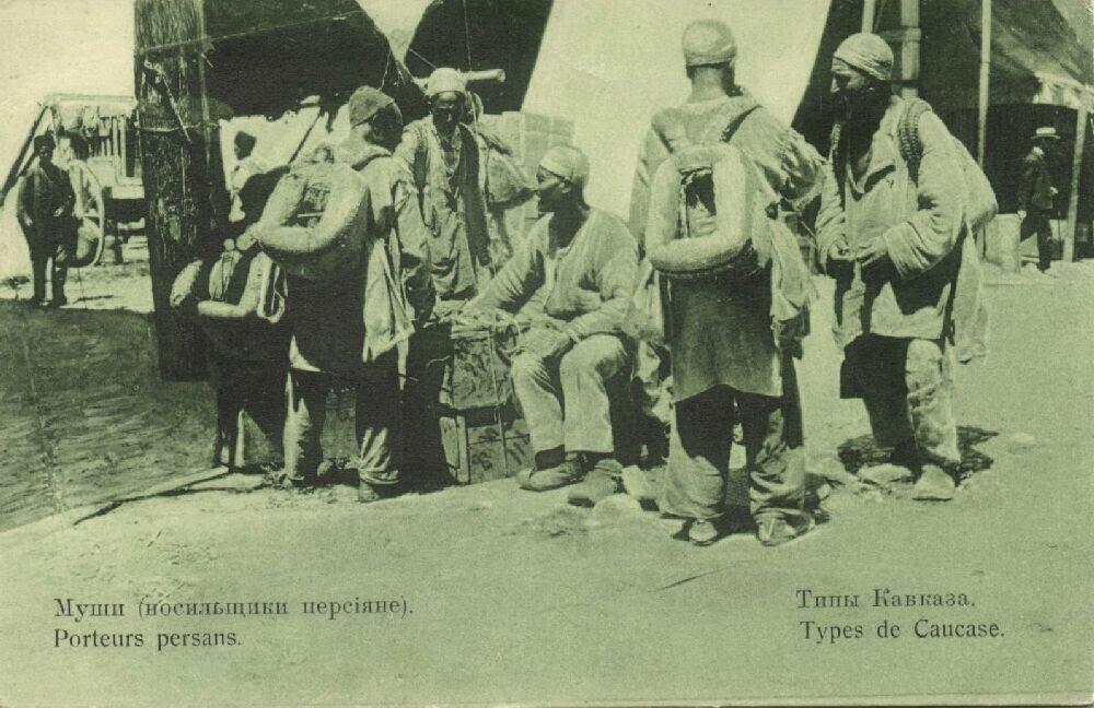 Муши (носильщики персияне)