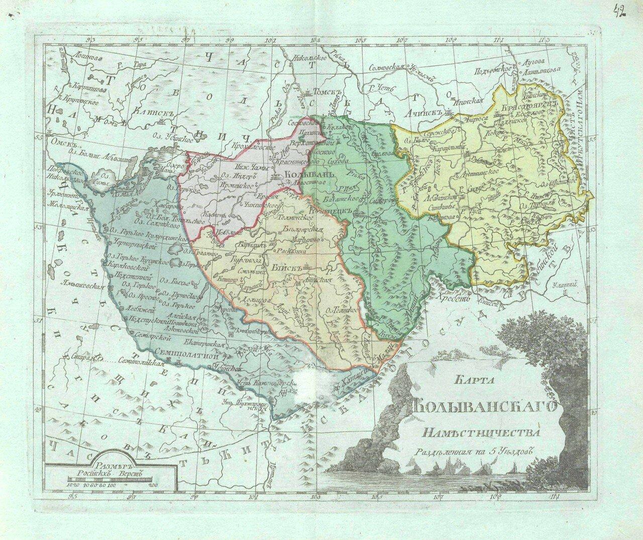 44. Карта Колыванского наместничества
